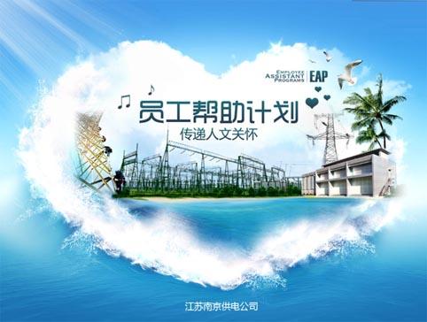 公司完成南京供电公司EAP(员工帮助计划)多媒体项目