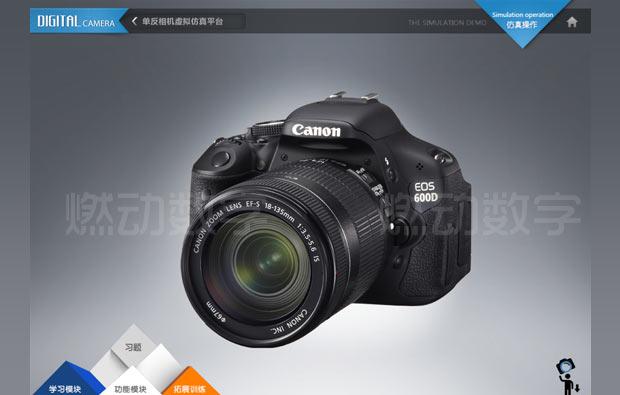 《數碼相機仿真軟件》榮獲省職業學校信息化大賽一等獎