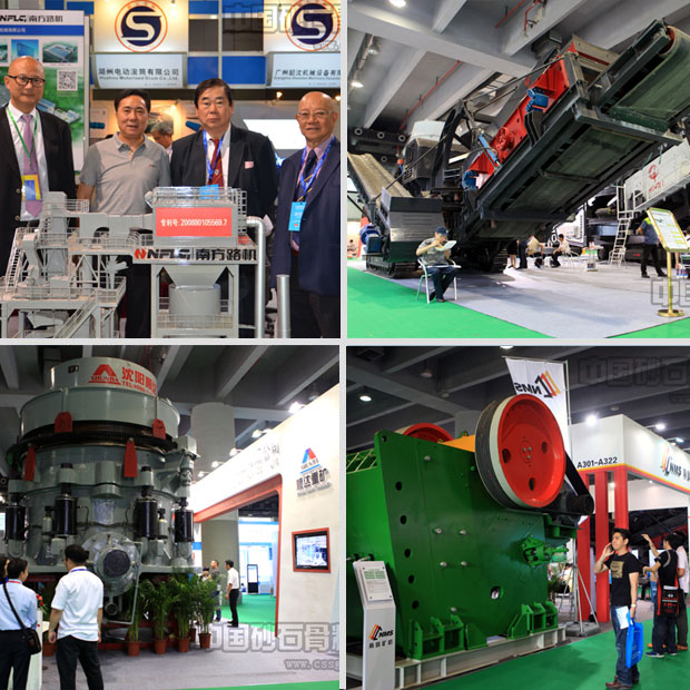 2015中国国际砂石技术与装备展在广州盛大开幕