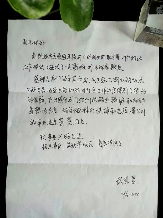 一封来自劳动节的客户关怀信!