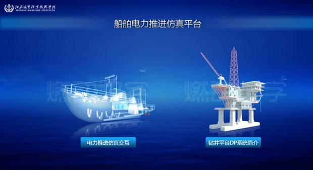 船舶电力推进系统教学仿真软件开发