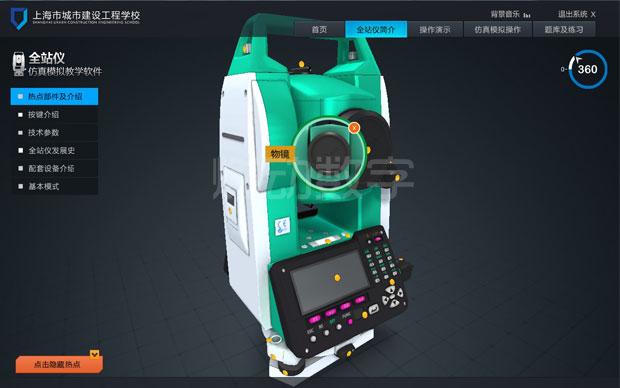 工程测量模拟三维仿真教学软件开发