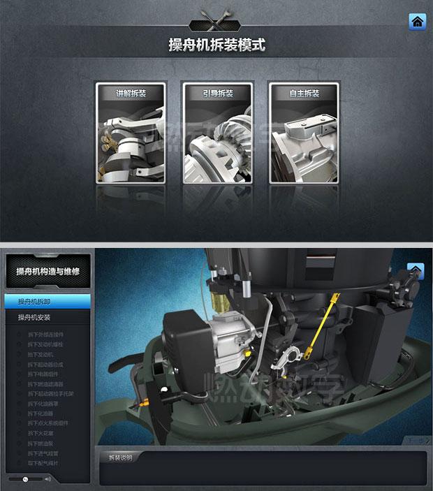 发动机三维仿真教学软件——操舟机维修保养三维教学仿真