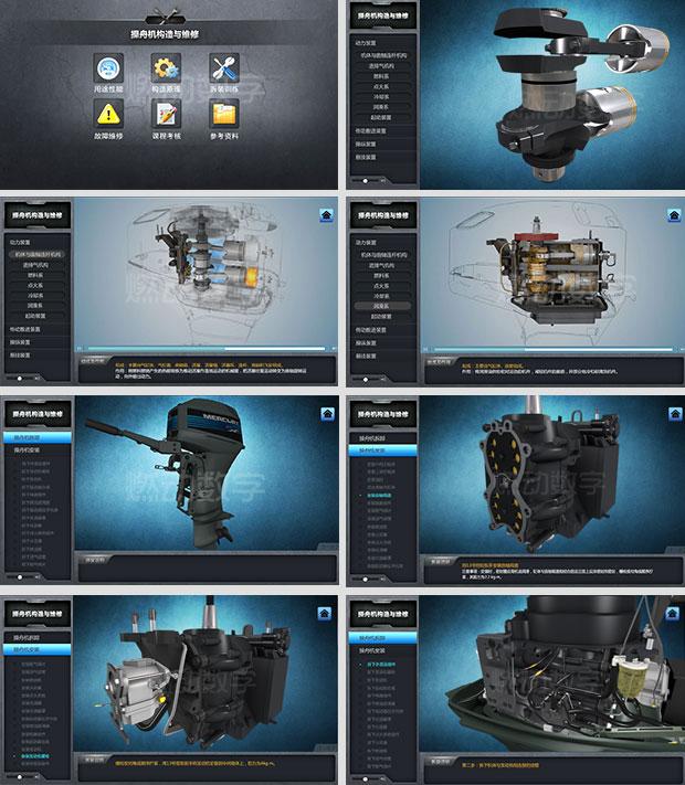 發動機三維仿真教學軟件——操舟機維修保養三維教學仿真