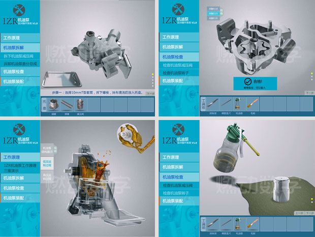 機油泵三維仿真實訓教學應用開發