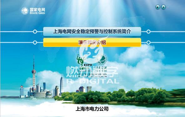 上海世博会电力保障安全预警多媒体演示