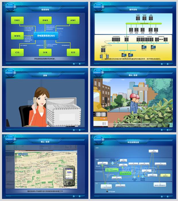 多媒體演示——南瑞停電管理系統平臺演示