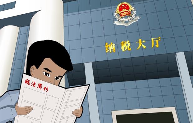稅收稅法flash動畫宣傳片